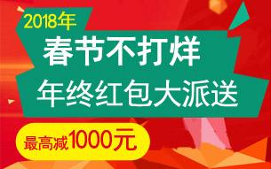 春节不打烊,导游资格千赢国际手机版下载年终红包大派送