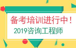 2019年咨询工程师备考培训进行中!