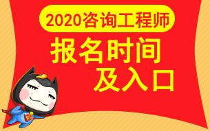 2020年全国咨询工程师必威体育betwayAPP下载时间1月份开始