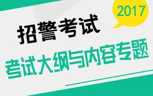 2017招警考试(人民警察)专业科目考试大纲