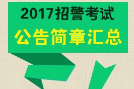 2017年全国各地招警千赢国际手机版下载公告简章专题汇总