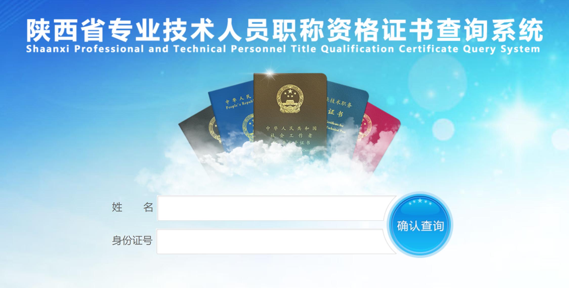 陕西二级造价工程师资格证书查询系统