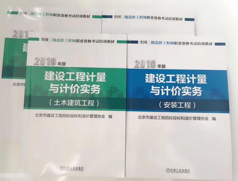 北京二级造价工程师教材《计量和计价实务》已出版