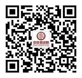 中华考试网建筑八大员校微信公众号