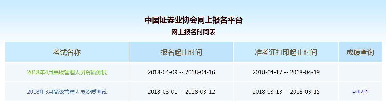 2018年4月19日证券从业高级管理人员资质测试报名入(个人端)