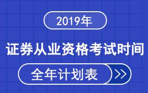 2019全年证券从业资格考试时间表
