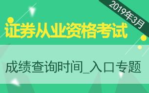 中国证券业协会2019年3月证券从业资格考试成绩查询入口已开通