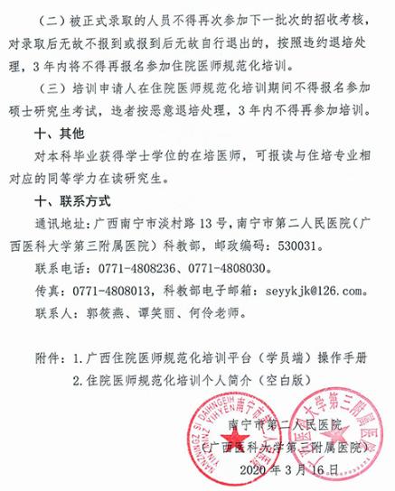 南宁市第二人民医院住院医师规范化培训招收简章5