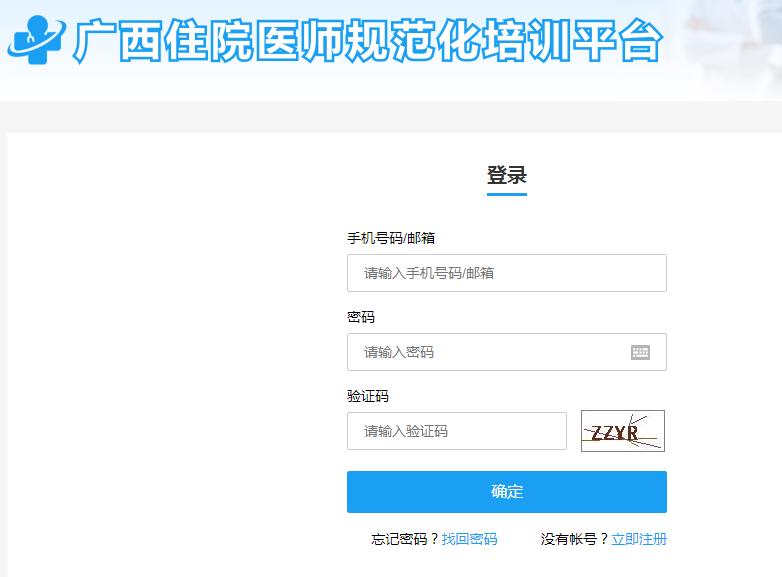 广西住院医师规范化培训平台报名入口