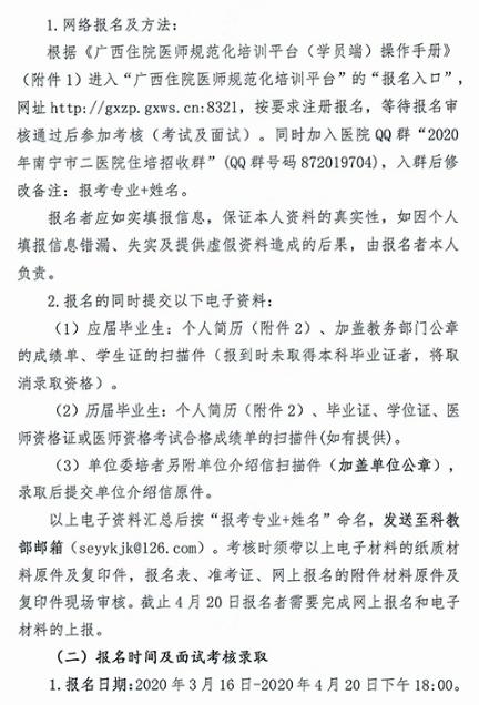 南宁市第二人民医院住院医师规范化培训招收简章1