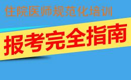 住院医师规范化培训千赢国际手机版下载报考指南