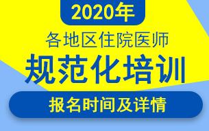 各地区2020年住院医师规范化培训报名时间汇总